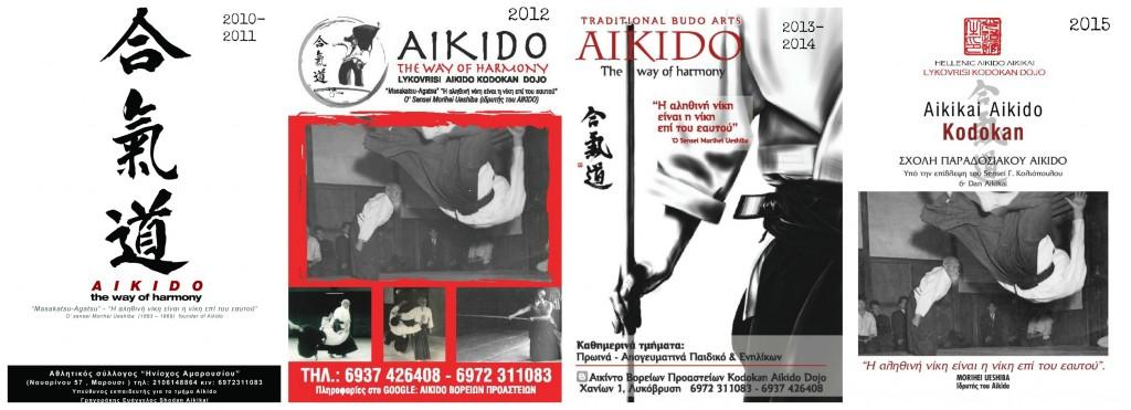 Σχολή Kodokan - Παραδοσιακό Αικίντο