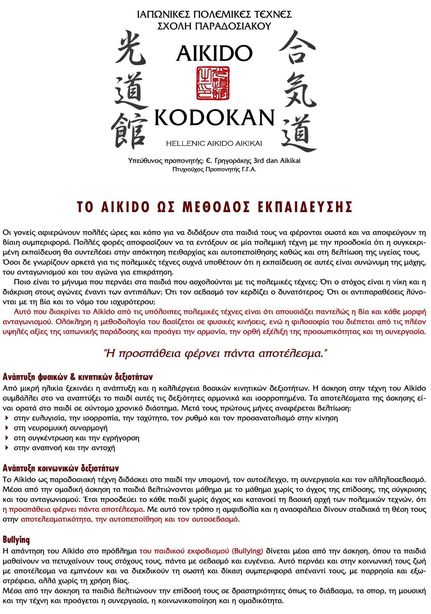 To Aikido ως μέθοδος εκπαίδευσης των παιδιών