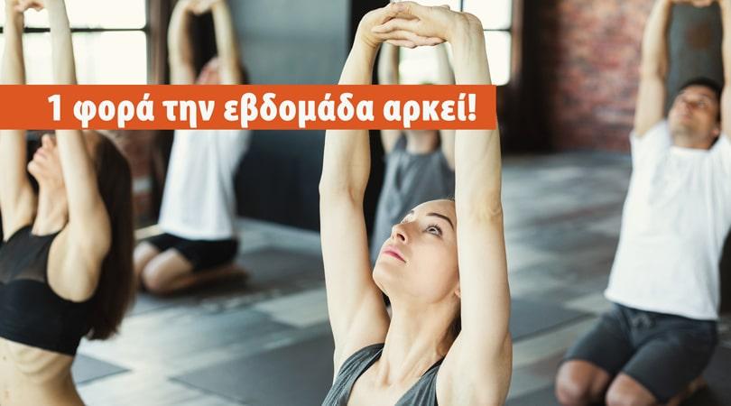 Εβδομαδιαία άσκηση για την ευεξία και την καλή υγεία